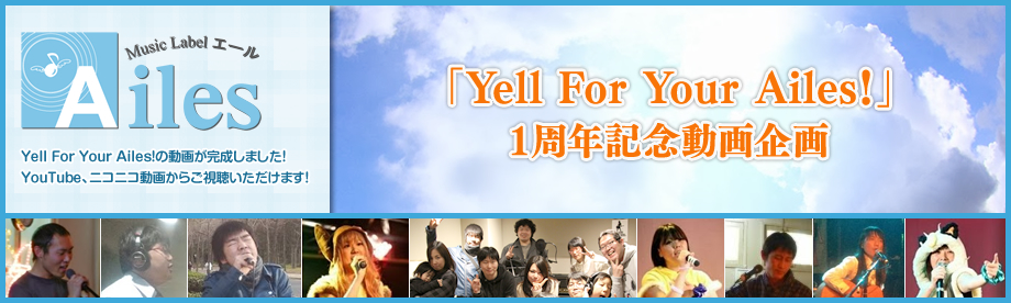 Ailes | Music Label エール 1周年記念動画 「Yell For Your Ailes!」